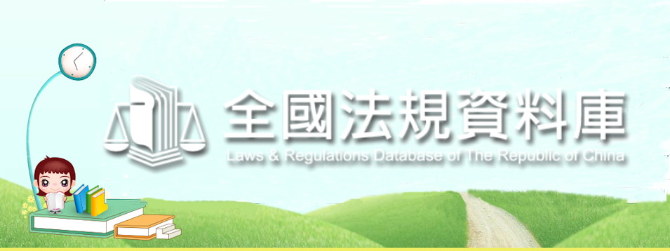 Laws and Regulation Database