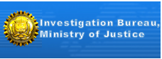Investigation Bureau, Ministry of Justice